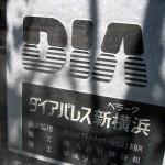 ダイアパレスべラーク新横浜