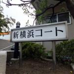 新横浜コート