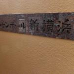 シャンボール新横浜