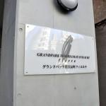 グランドパーク横浜反町フィエルテ