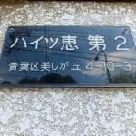 ハイツ恵第2