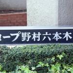 コープ野村六本木2