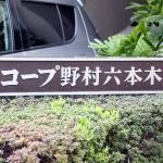 コープ野村六本木1