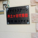 ユナイトステージ井土ヶ谷弐番館