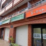 エクセル入谷2号館