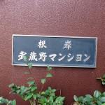 根岸武蔵野マンション