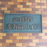 第3鶯谷泰寿院ハイツ