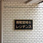 秀和宮崎台レジデンス