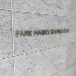パークハビオ新橋