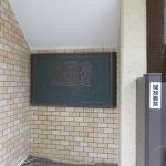 ライオンズマンション門前仲町第2