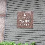 サンウッド門前仲町フラッツ