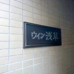 ウィン浅草