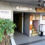 花川戸マンション