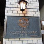 ペガサスステーションプラザ蒲田