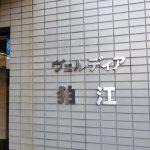 ヴェルディア狛江