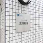 プロシード高田馬場