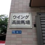 ウイング高田馬場