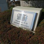 ライオンズガーデン町田