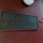 銀座永谷タウンプラザ
