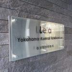 レア横濱関内壱番館