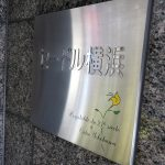 セードル横浜