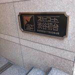 スカイコート渋谷初台