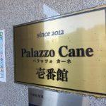 パラッツォカーネ壱番館(Palazzo Cane壱番館)
