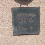 アルテーヌ新横浜