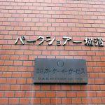 パークショアー横濱