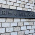 田無本町パレス