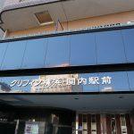グリフィン横浜関内駅前