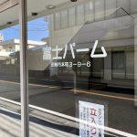 田無富士パームマンション