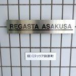 レガスタ浅草
