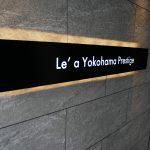 レア横濱プレステージ