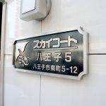 スカイコート八王子第5